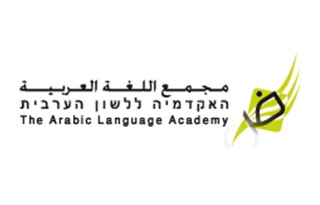 האקדמיה ללשון הערבית:  مجمع اللغة العربية