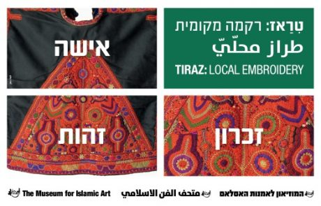"""התערוכה """"טראז- רקמה מקומית"""" במוזיאון האסלאם"""