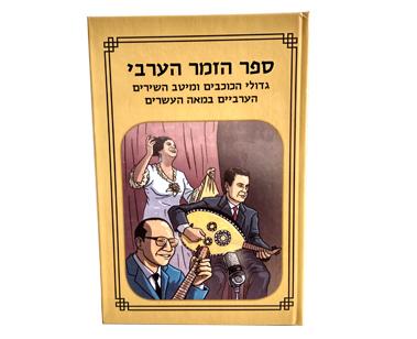 ספר הזמר הערבי: גדולי הכוכבים ומיטב השירים הערביים במאה העשרים