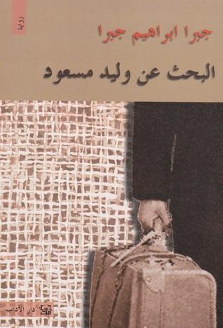 ספרות ערבית מודרנית: החיפוש אחר וליד מסעוד البحث عن وليد مسعود