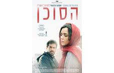 סרט איראני חדש: הסוכן  فروشنده