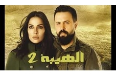 סדרת רמדאן הטובה ביותר לשנת 2017:  الهيبة אלהיבה