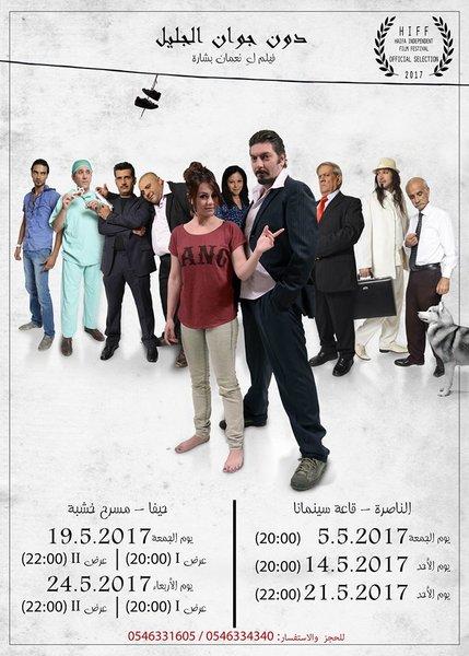 המלצה: סרט חדש של נעמאן בשארה: דון ג'ואן של הגליל  دون جوان الجليل