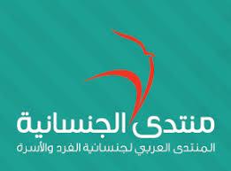 הפורום הערבי למיניות הפרט והמשפחה:منتدى الجنسانية
