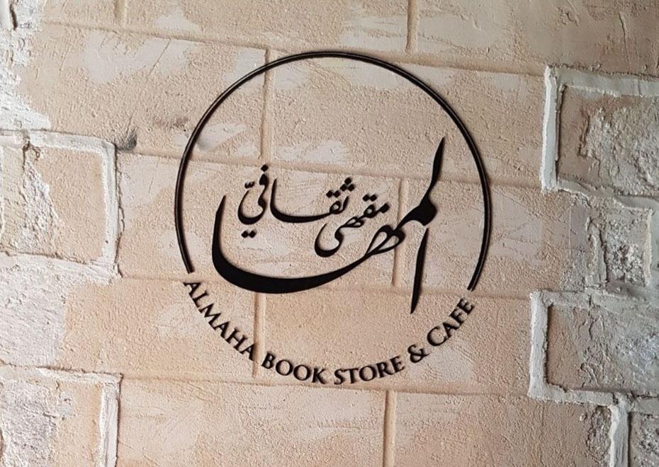 אל-מהא: קפה ספרותי בשוק נצרת העתיקה