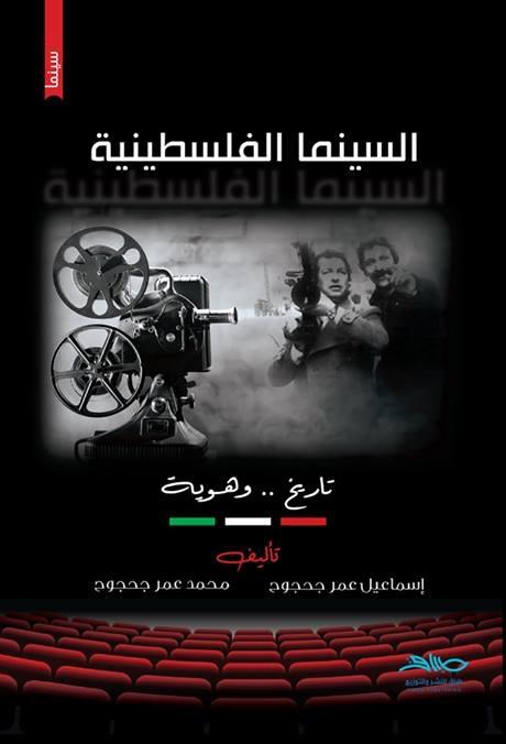 פרויקט הקולנוע של האחים ג'חג'וח