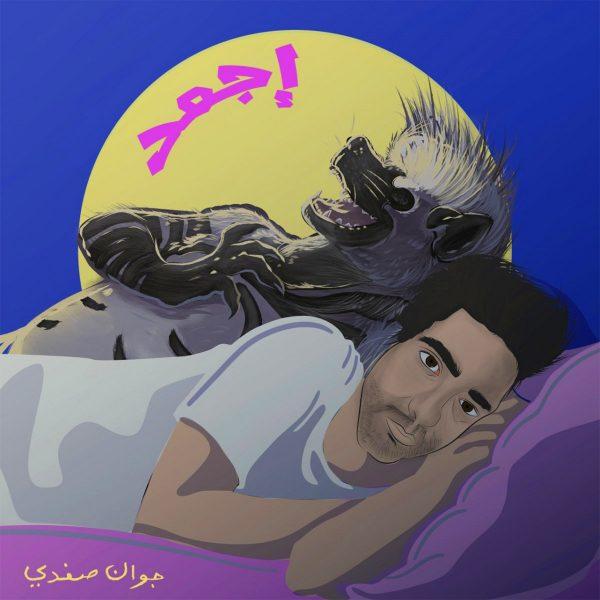 "إجمد (""תהיה גבר""):אלבום חדש לג'ואן ספדי"